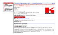 Сайт в домене KOMPASS.UA бесплатно!